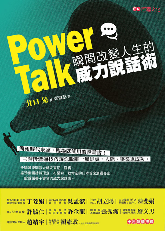 Power Talk:瞬間改變人生的威力說話術 TruePDF