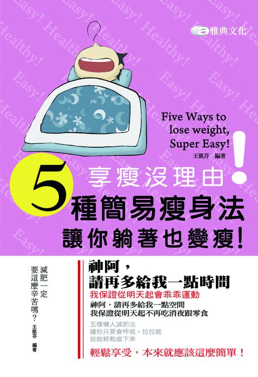 享瘦沒理由!五種簡易瘦身法,讓你躺著也變瘦!TruePDF