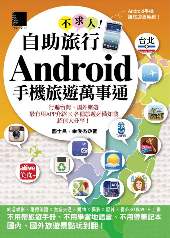 自助旅行不求人!Android手機旅遊萬事通 TruePDF