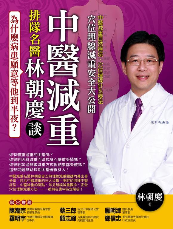 什麼病患願意等他到半夜?:排隊名醫林朝慶談中醫減重 TruePDF
