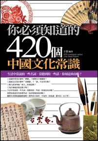 你必须知道的420个中国文化常识 TruePDF