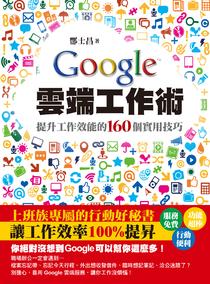 Google雲端工作術-提升工作效能的160個實用技巧 HQ PDF