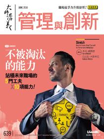 大師輕鬆讀/大师轻松读 No.613 第五項修練 HQ PDF